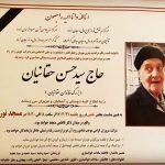 حاج سید حسن حقانیان