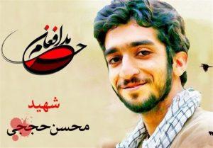 زندگی نامه شهید حججی