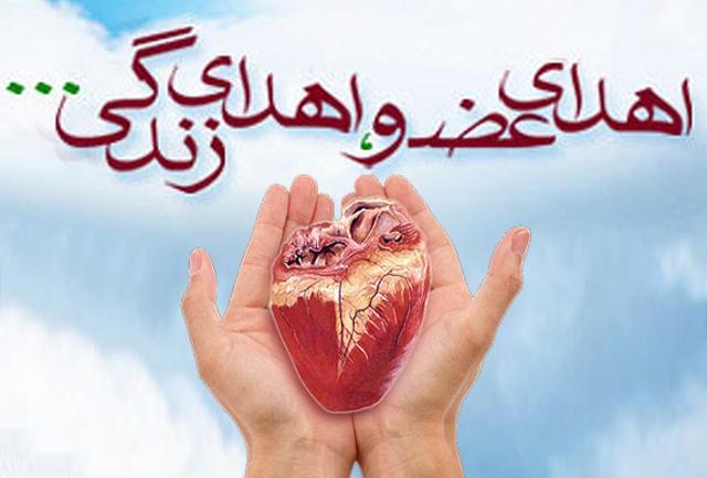 اهدای عضو نجف آباد