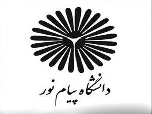 دانشگاه پیام نور نجف آباد
