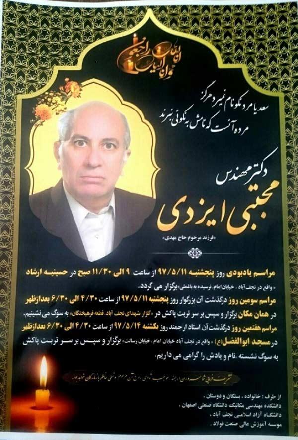 درگذشت عضو هیات علمی دانشگاه آزاد اسلامی واحد نجف آباد