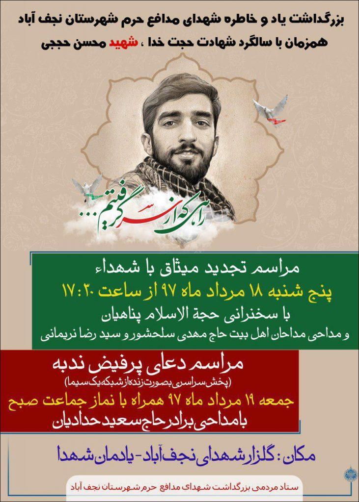 سالگرد شهید حججی در نجف آباد