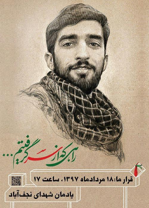 سالگرد شهید حججی