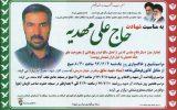 شهادت حاج علی مهدیه جانباز 70 درصد در نجف آباد