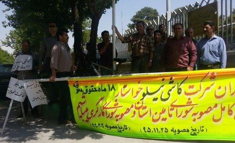 کارگران کاشی نیلو در انتظار تعیین تکلیف