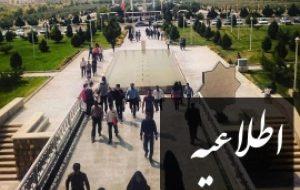 اطلاعیه روزها و ساعات کاری دانشگاه آزاد اسلامی