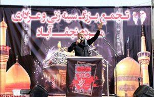 تجمع بزرگ سینه زنی و عزاداری نجف آباد با حضور دو میهمان ویژه برگزار شد