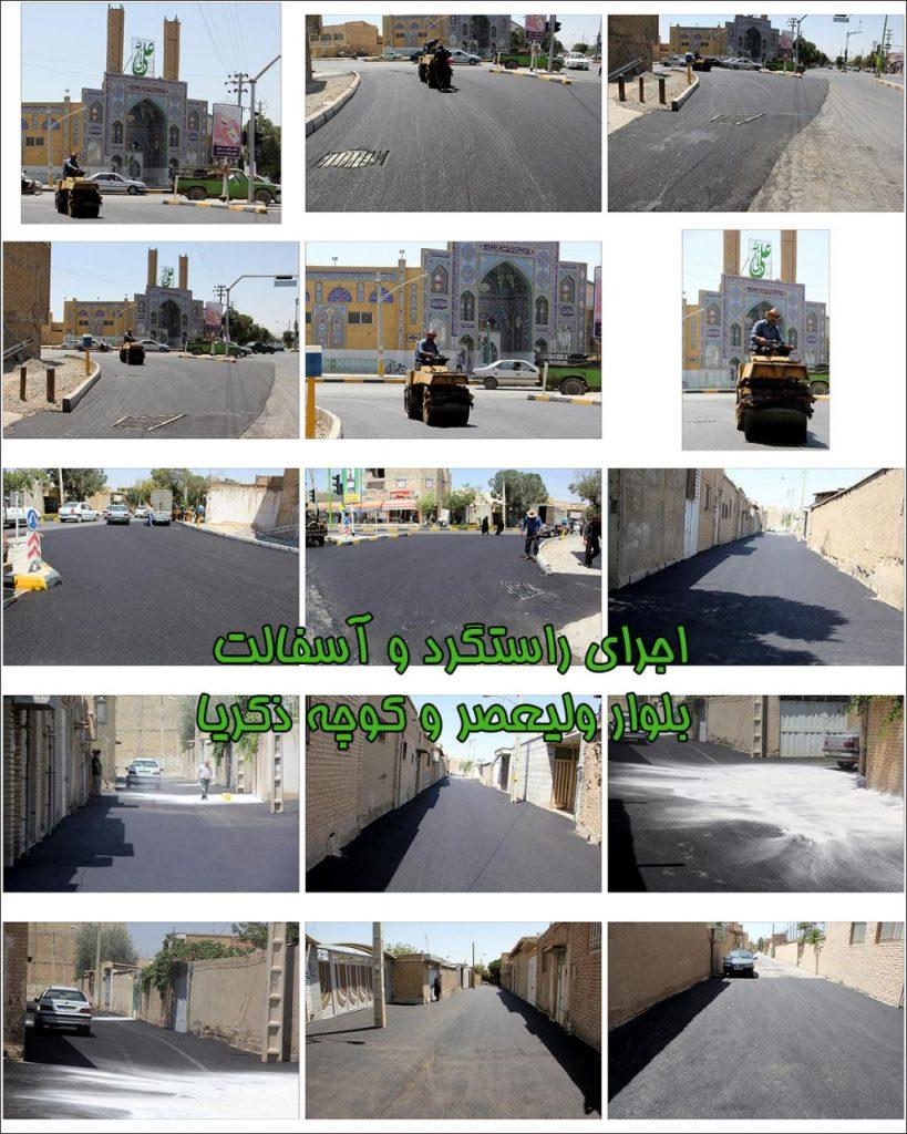 گذری بر عملکرد شهرداری منطقه یک نجف آباد