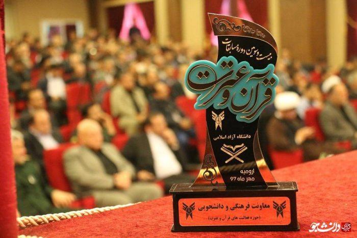 نفرات برتر مسابقات قرآنی دانشگاه آزاد