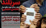مسابقه کتابخوانی شهید حججی برگزار میشود