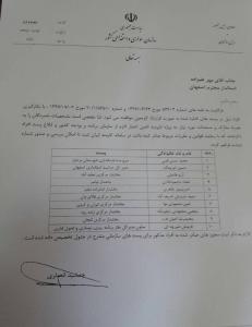 نامه استخدام اصفهان