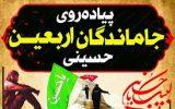 همایش جاماندگان اربعین حسینی در آستان مقدس امامزاده سید محمد قهدریجان برگزار می شود