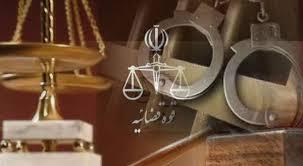 متصدی واحد بوقلمونداری در نجفآباد محکوم شد