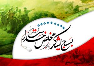 هفته بسیج در نجف آباد
