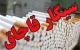 کشف ۲۶ هزار نخ سیگار خارجی قاچاق در نجف آباد