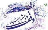 اداره اوقاف و امور خیریه شهرستان نجف آباد: وقف اجتماعی کم داریم