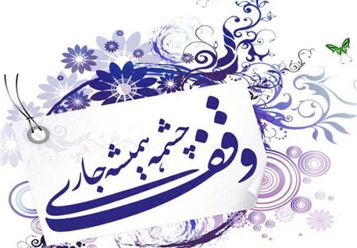اداره اوقاف و امور خیریه شهرستان نجف آباد وقف اجتماعی کم داریم