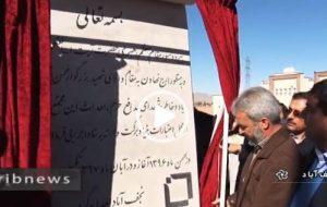 افتتاح بزرگترین مجموعه آموزشی استان اصفهان در نجف آباد + فیلم
