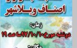 اولین گردهمایی کسبه و اصناف ویلاشهر برگزار می گردد
