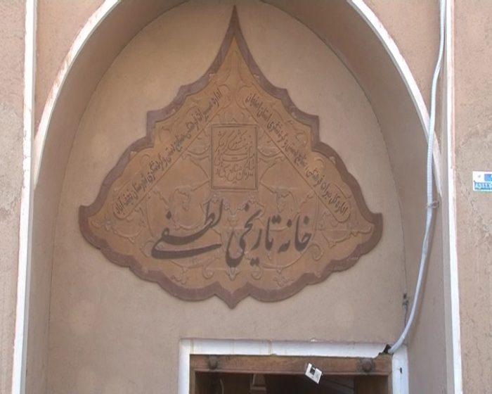 خانه لطفی نجف آباد از آثار به جامانده از دوره قاجار