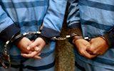 دستگیری ۲ سارق اماکن خصوصی در نجف آباد