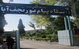 روز دانشجو در دانشگاه پیام نور نجف آباد