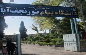 روز دانشجو در دانشگاه پیام نور نجف آباد + فیلم