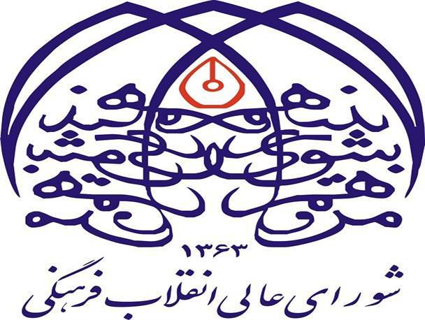 سالروز تشکیل شورای عالی انقلاب فرهنگی