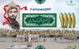 مجتمع بزرگ آموزشی فرهنگی برکت شهیدحججی افتتاح میشود