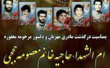 وصال ام الشهداء شهر نجف آباد به شش شهید خانواده + تصاویر و پیام رئیس جمهور