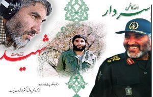 احمد کاظمی ؛بهترین طراح عملیات و محبوب ترین فرمانده + فیلم ها