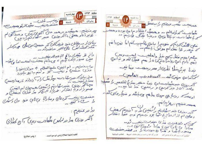وصیت نامه شهید حججی