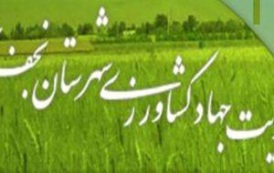 خداحافظی مدیر جهاد نجف آباد پس از شش سال