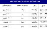 هشتمین دیدار مردمی شهردار نجف آباد در سال ۹۷