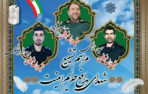 تشییع پیکر سه شهید حادثه تروریستی اخیر در نجف آباد