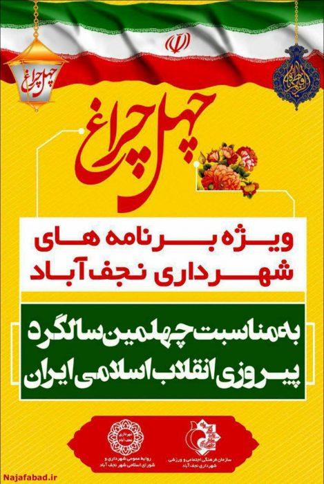 جشنواره چهل چراغ نجف آباد آغاز به کار کرد